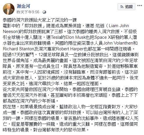 圖/翻攝謝金河臉書