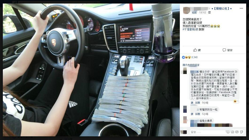 不少網友懷疑她這些錢和車子的來源,女網友也和這些網友對嗆。(圖/翻攝自爆廢公社)