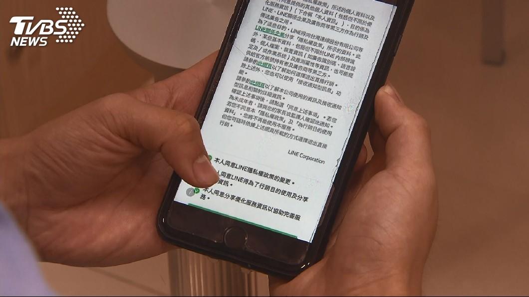 圖/TVBS LINE被迫同意隱私新政策? 「4步驟」設定保護個資