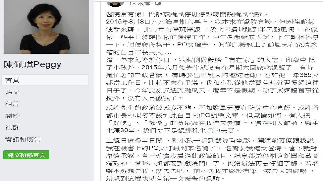 翻攝/陳佩琪臉書