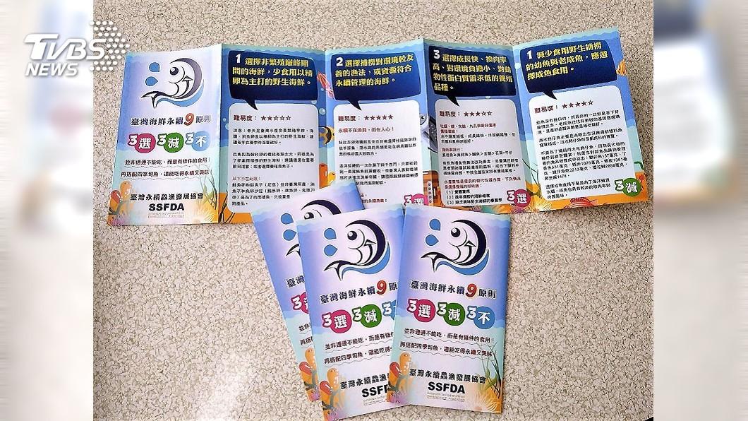 圖說:台灣海鮮永續九原則小手冊