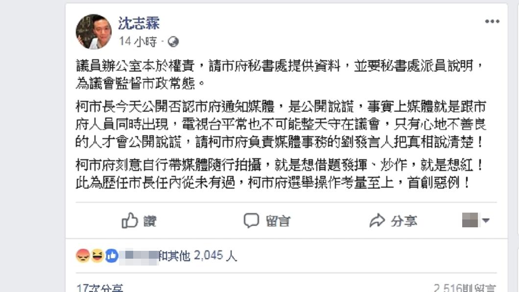 圖/翻攝自沈志霖臉書