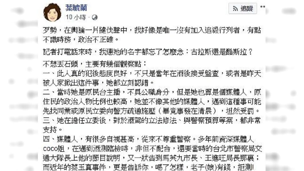 圖/葉毓蘭臉書 發言人酒駕爭議 她不追殺谷辣斯全因「這4點」