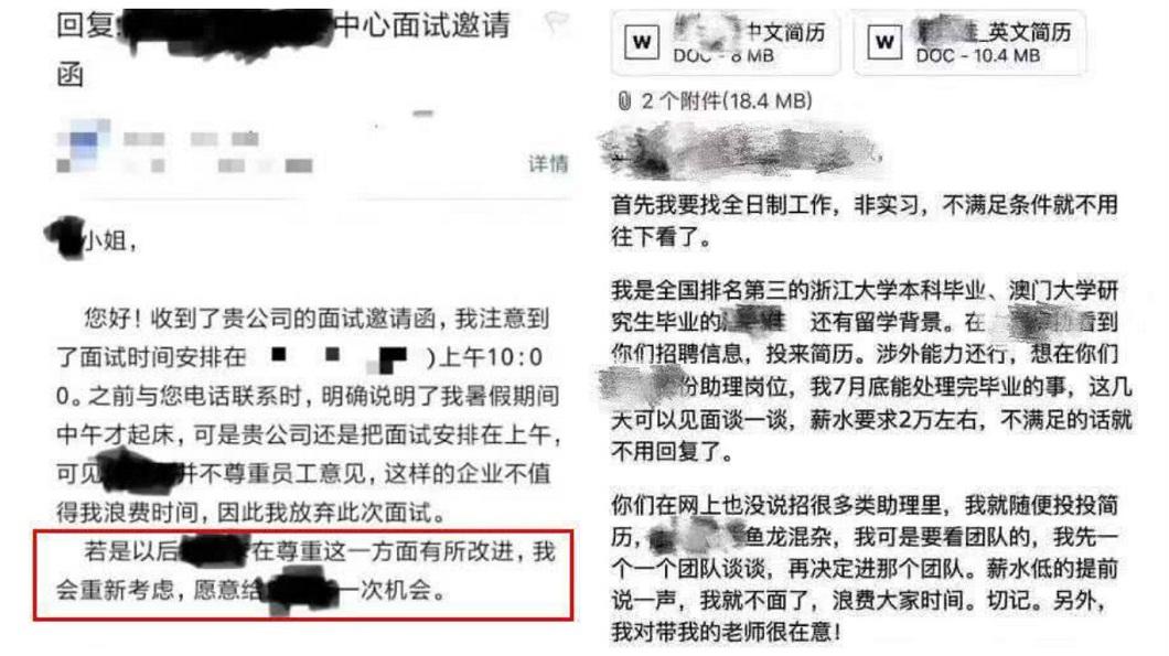 大陸網路上流傳這2封求職信,內容讓人看了超雅眼。(圖/翻攝自騰訊網)