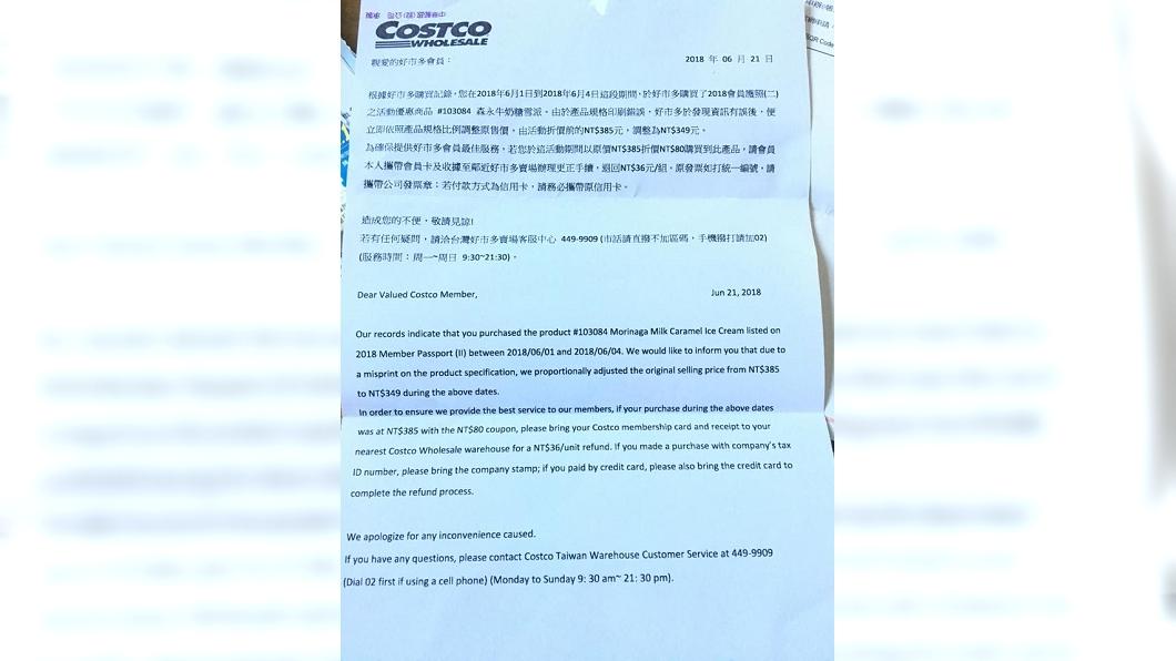 圖/翻攝自COSTCO 好市多 消費經驗分享區臉書