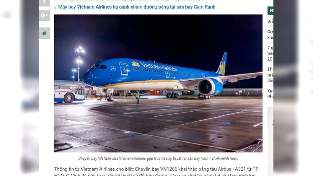 圖/翻攝自Tin tức Việt Nam網站 越航客機降落爆胎 機場關閉跑道11小時
