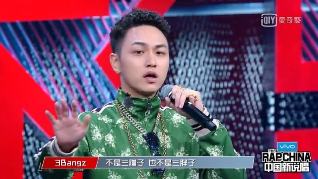 喜劇說唱選手3Bangz(三棒子)日前在首集淘汰賽中演唱《搭訕指南》。(圖/翻攝自愛奇藝台灣站)