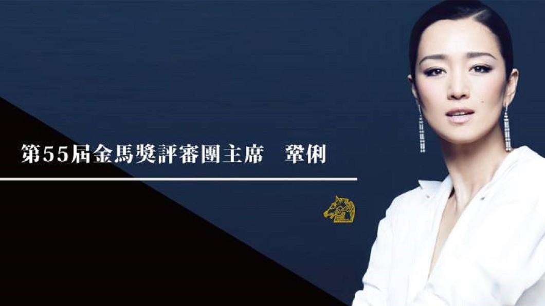 圖/翻攝自金馬影展TGHFF臉書 4年前砲轟金馬獎「業餘」 鞏俐今年接評審團主席
