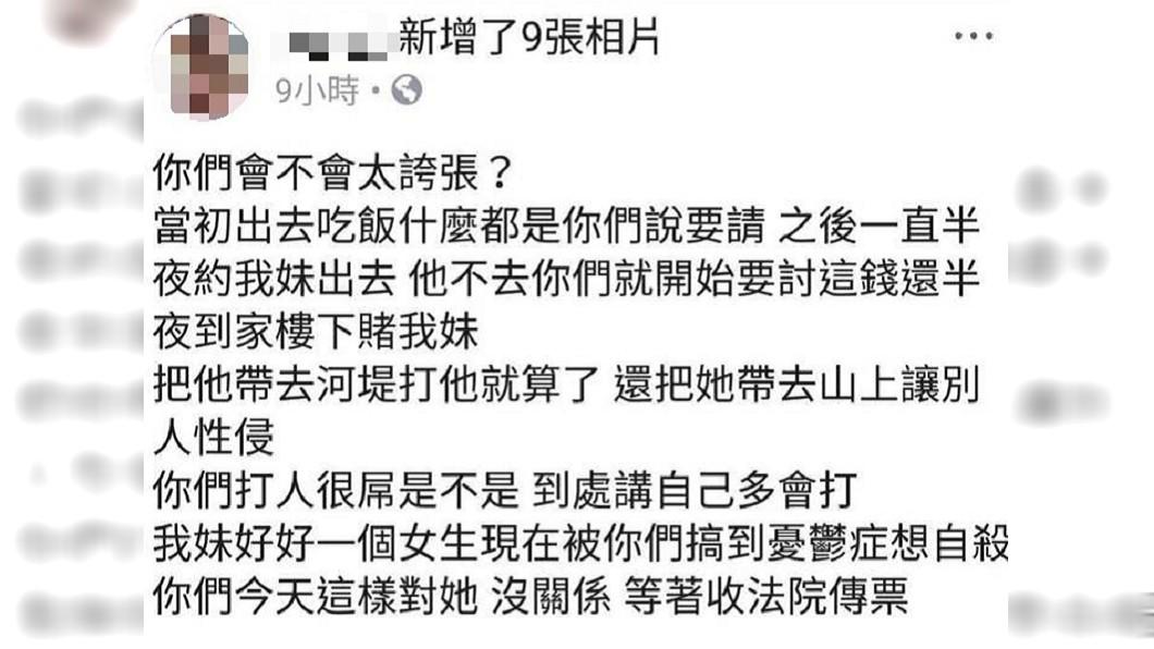 黃姓乾姐也將事發經過貼上臉書,表示「妹妹被搞到憂鬱症想自殺」決定提告。圖/翻攝臉書