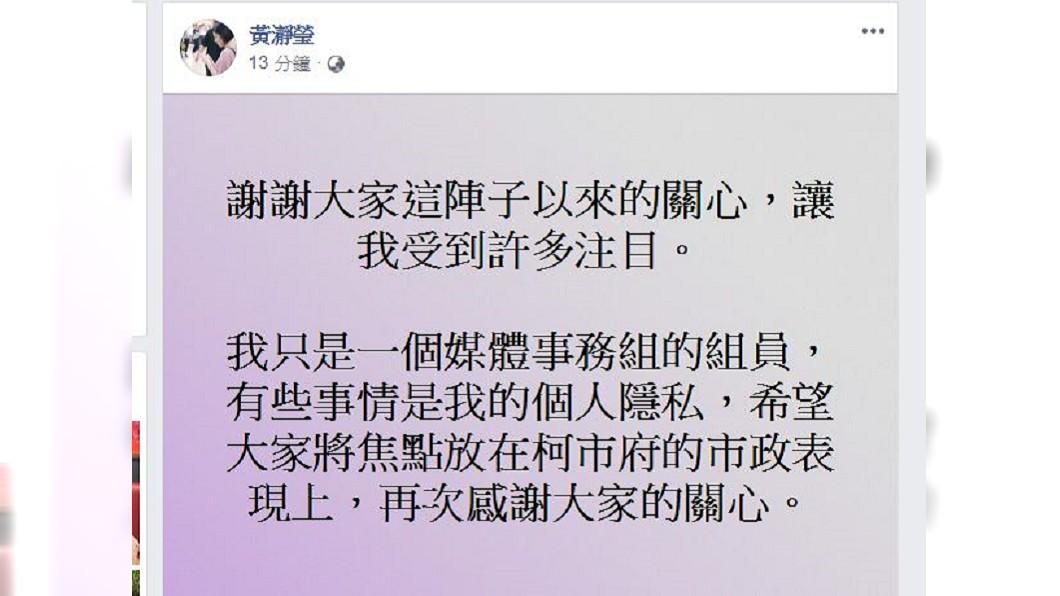 圖/翻攝自黃瀞瑩臉書 快訊/「學姐」PO文謝關心 盼關注柯市政表現