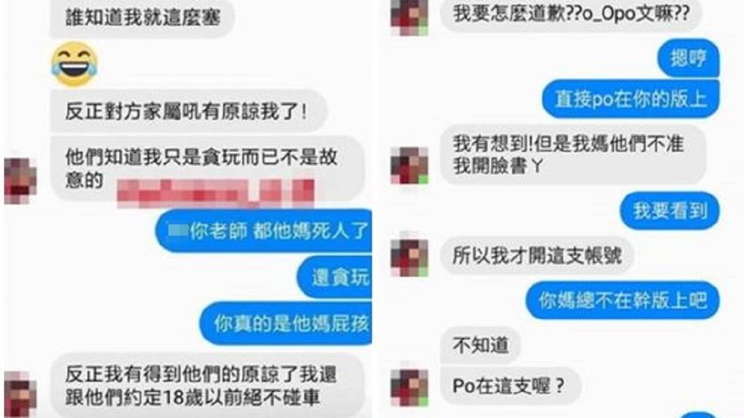 圖/翻攝自北宜公路幹譙版臉書