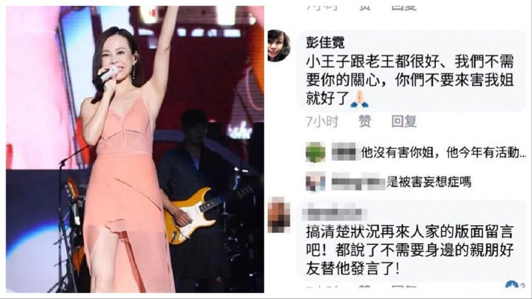 圖/翻攝自彭佳慧臉書、《鏡週刊》 前經紀人心疼彭佳慧夫被戴綠帽 竟遭她嗆聲:不要害我姐