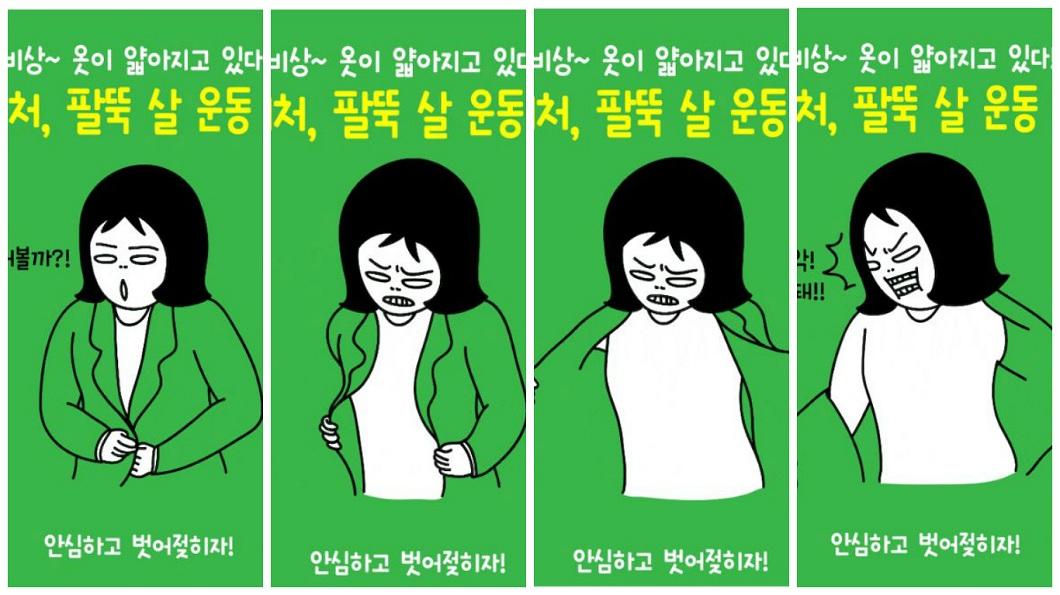 想告別惱人的蝴蝶袖或掰掰袖嗎?厭世姊教妳6招擺脫它。(圖/TLX PASS授權提供) 厭世姊6招「瘦手臂操」 讓妳輕鬆揮別掰掰袖