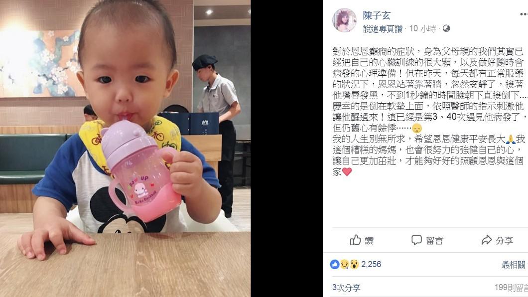 圖/翻攝自陳子玄臉書