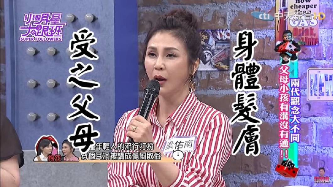 面對女兒的抱怨,梁佑南則不以為然,還說身體髮膚受之父母。(圖/翻攝自YouTube)
