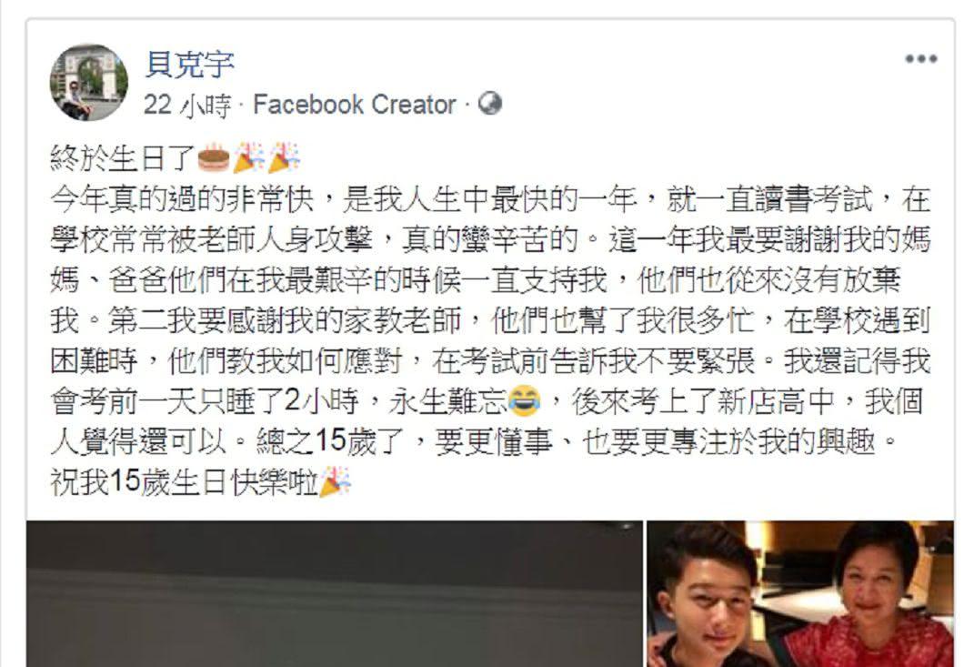 圖/貝克宇臉書