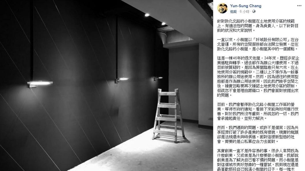 圖/翻攝張雲淞臉書