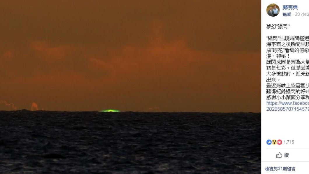 圖/翻攝自臉書鄭明典 好幸運!海面上捕捉神秘「綠閃」 氣象專家這樣說