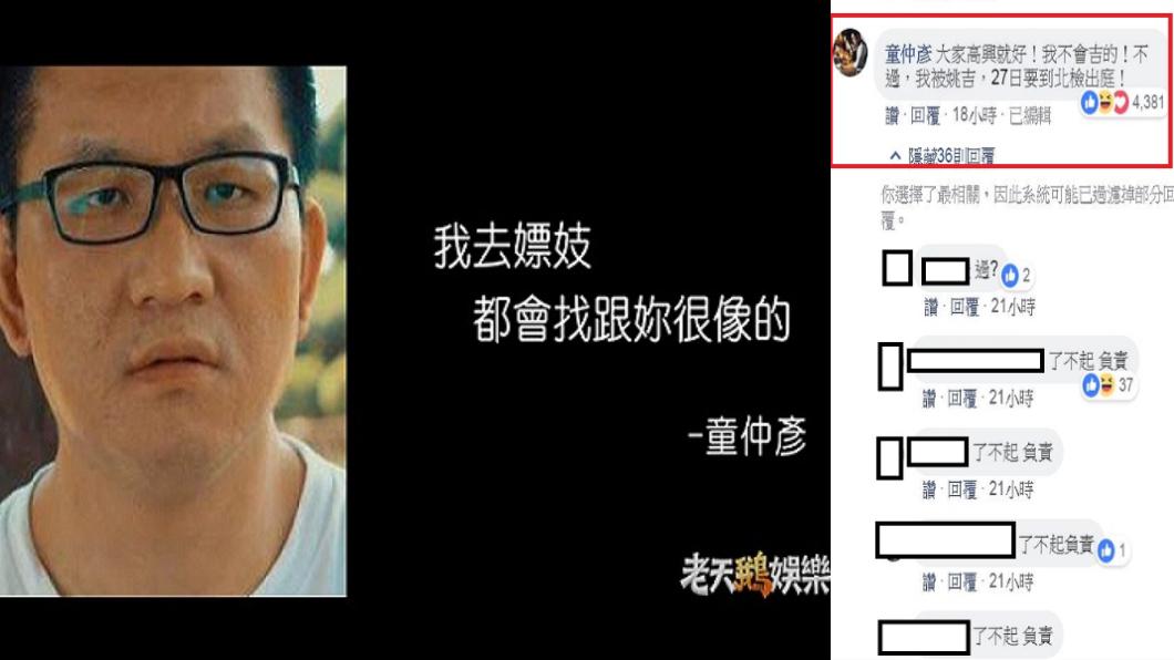 圖/老天鵝娛樂提供 「政客撩妹金句」特輯爆紅 意外釣出本尊:我不會吉