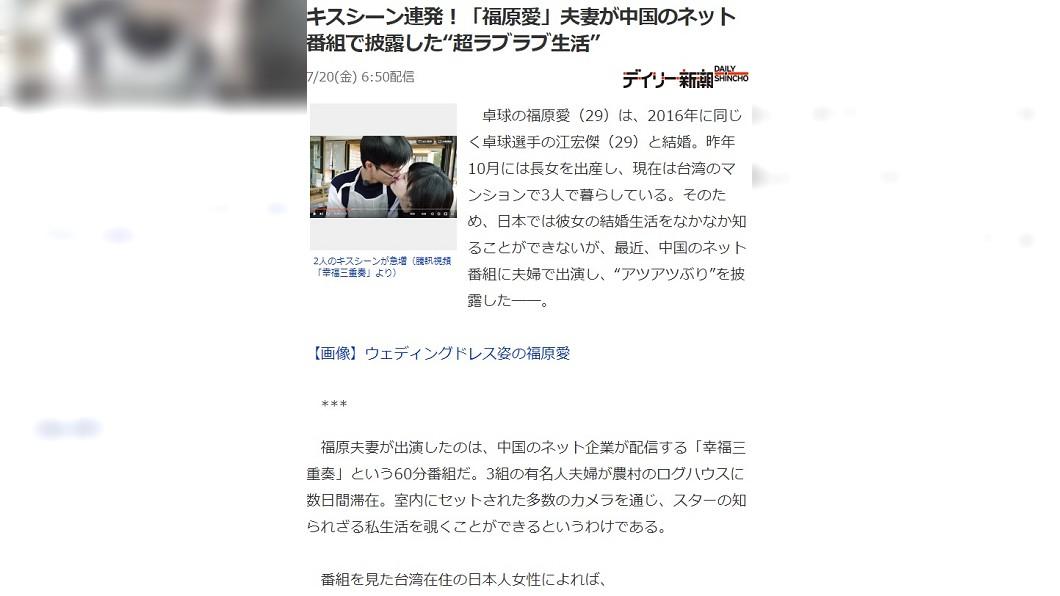 圖/翻攝自「YAHOO!JAPAN」