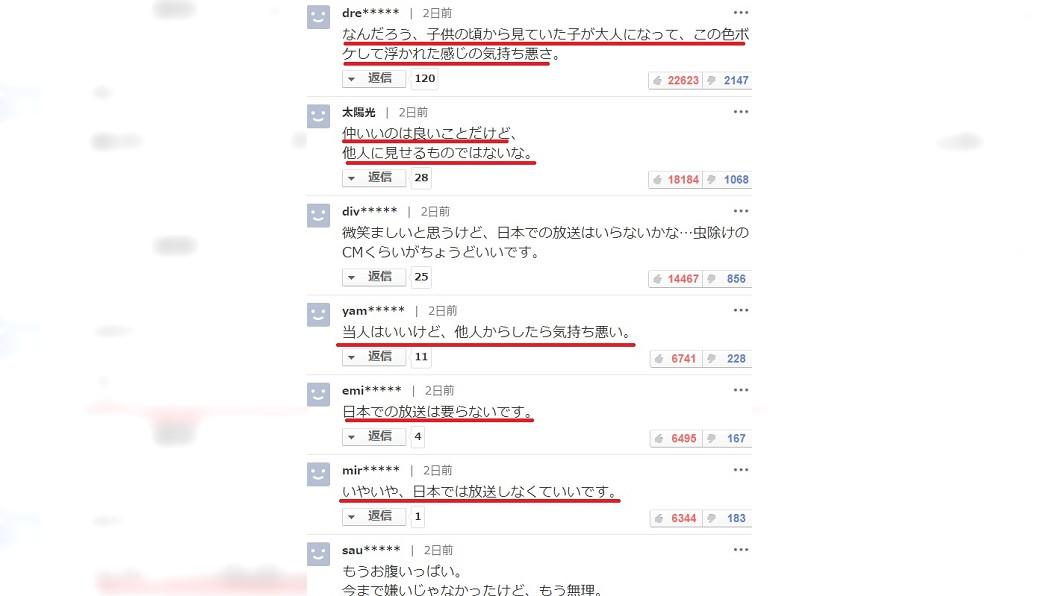 部分日本網友認為該節目不需要到日本播放。(圖/翻攝自「YAHOO!JAPAN」)