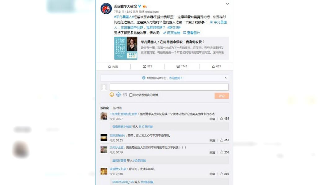 圖/翻攝自美國駐中國大使館微博 陸嚴控假疫苗輿論 網友改去美使館微博留言