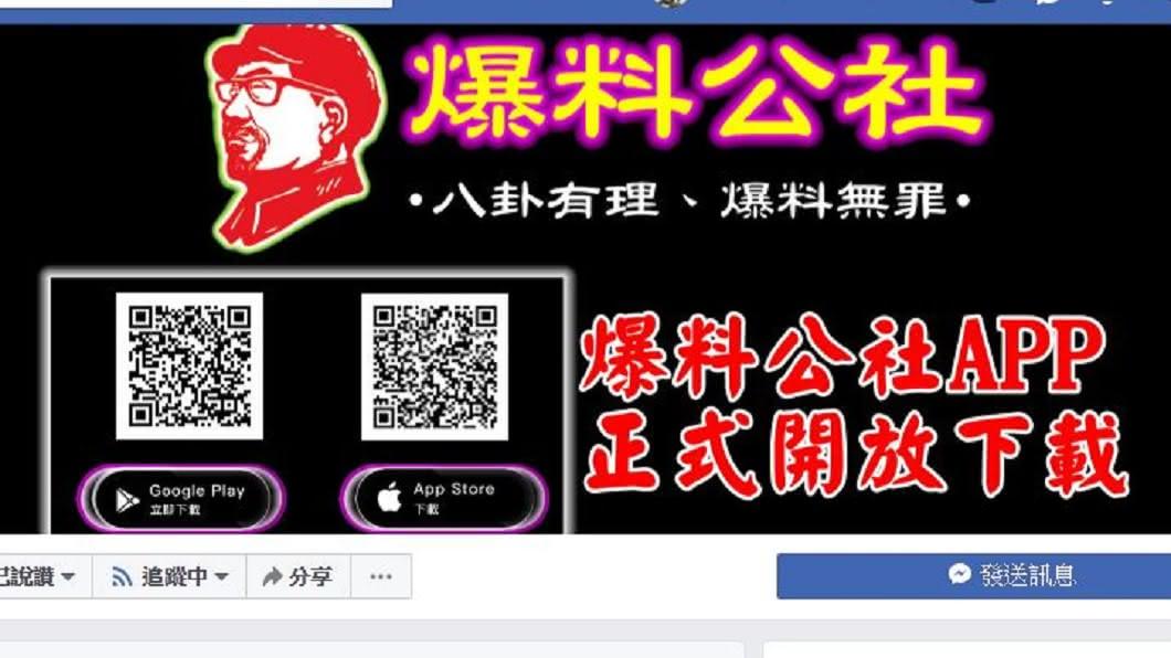 圖/翻攝自爆料公社臉書 公審還是追求正義? 大數據看《爆料公社》的影響