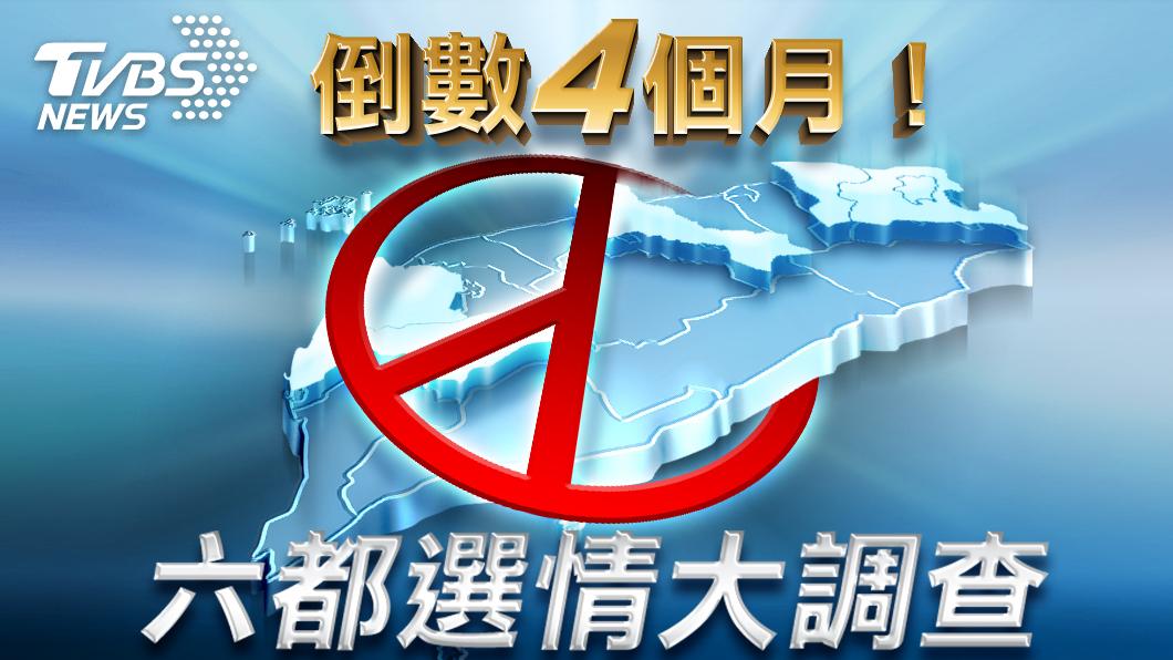 示意圖/TVBS TVBS民調/選戰倒數4個月!他領先對手幅度最大