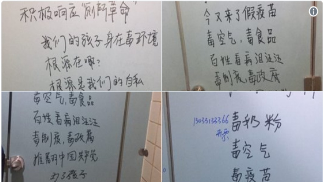 圖/翻攝自推特 毒疫苗引「廁所革命」 網友苦笑:逼當局裝監控