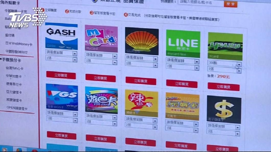 示意圖。圖/TVBS 大叔遭網美詐騙買點數 警一看:這是我高中同學