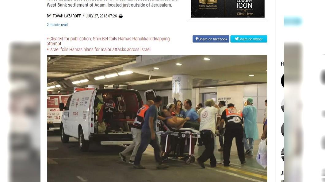 圖/翻攝自The Jerusalem Post網站 巴勒斯坦人持刀攻擊 以色列人1死2傷