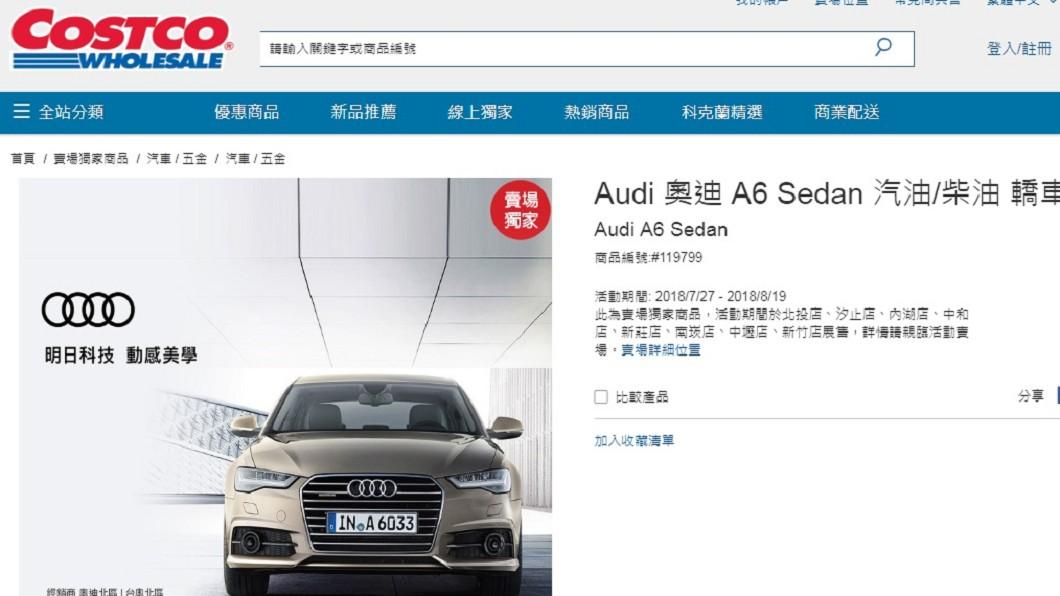 圖/翻攝自好市多官網 真的嗎?好市多賣場開賣進口名車 奧迪A6兩百萬有找