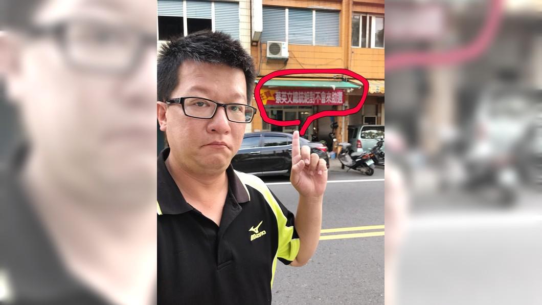 圖/翻攝自許俊仁臉書 被民進黨開除黨籍!他掛「蔡英文不會來助選」紅布條狂賀