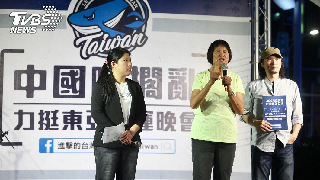 紀政(中)參加2020東京奧運台灣正名行動聯盟29日的晚會。圖/中央社 紀政:支持正名公投不等於支持台獨 網批:騙3歲小孩!