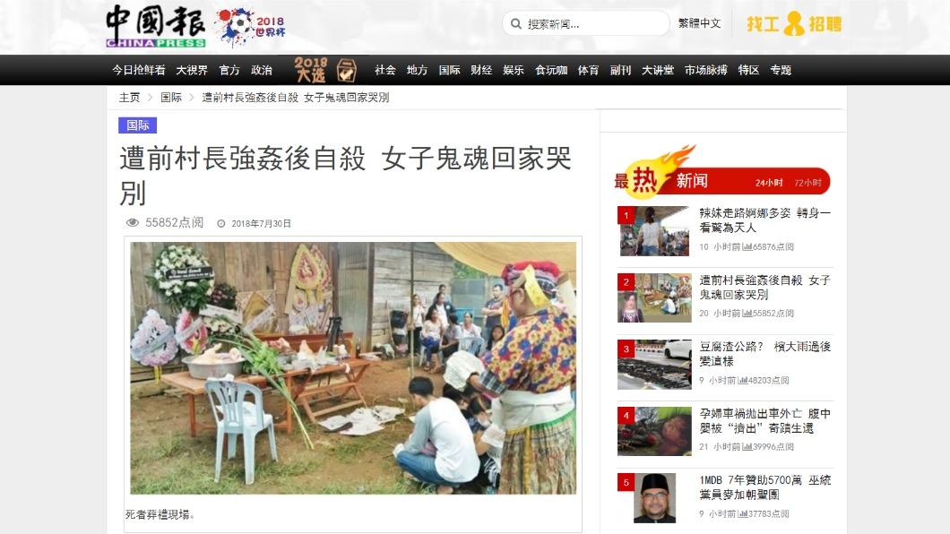 圖/翻攝自《中國報》