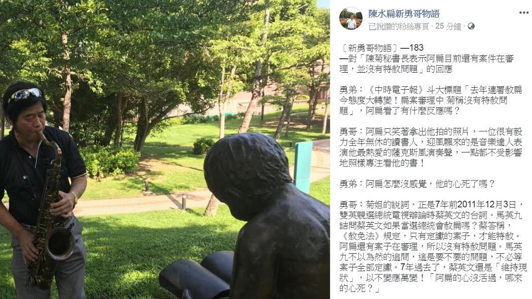 圖/翻攝自「新勇哥物語」臉書