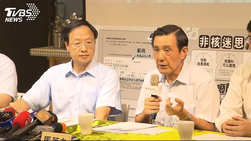 圖/TVBS 馬英九、江宜樺挺以核養綠 經濟部:飲鴆止渴