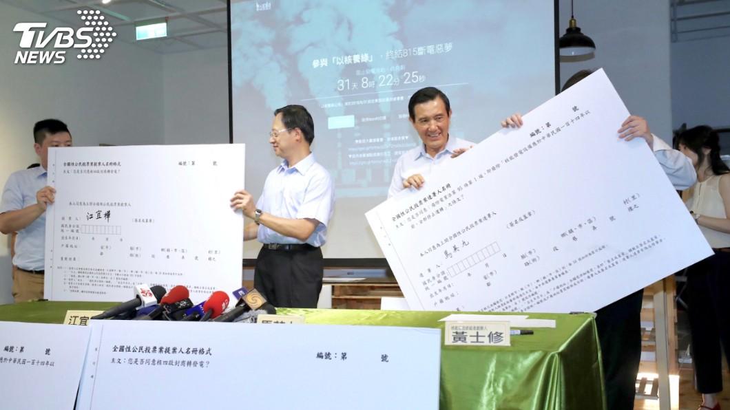 圖/中央社 馬英九挺以核養綠公投 環團:打壓綠能已夠了