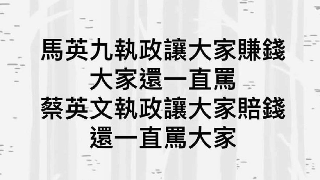 圖/翻攝靠北民進黨臉書粉專