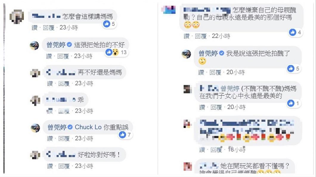 圖/翻攝自曾莞婷臉書
