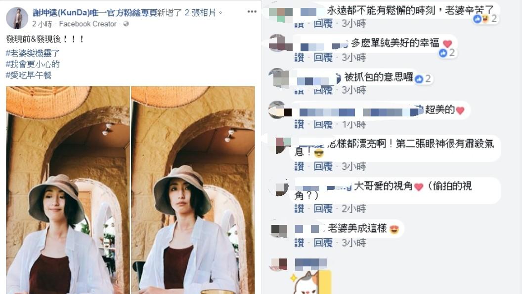 圖/翻攝自謝坤達臉書