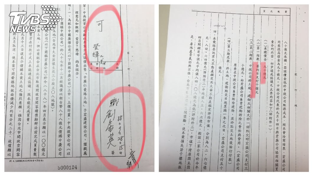 TVBS獨家取得當年國民黨內部公文,證實整個中廣土地交易案,的確是在時任國民黨主席李登輝親批「可」之下拍板定案。  圖/TVBS 賣了黨產蓋帝寶 19年前李登輝親簽公文曝光!