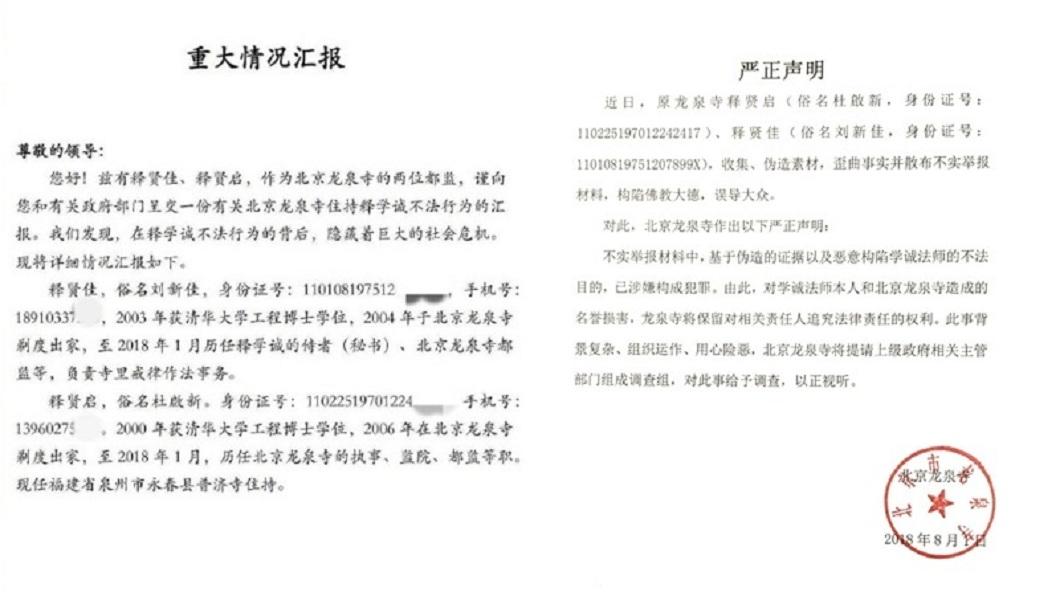 面對各界指控,釋學誠透過北京龍泉寺的名義發表聲明,駁斥性侵傳聞,並保留法律追訴權。(圖/翻攝自微博)