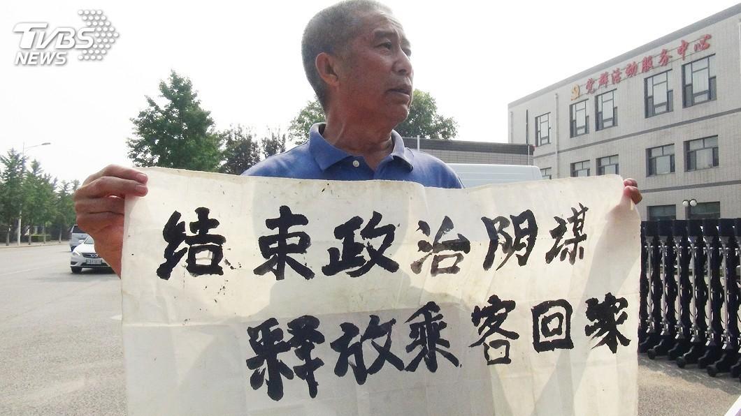 圖/中央社 馬航調查無結論 北京說明會家屬拒接受