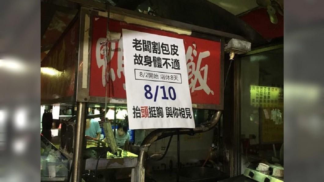 圖/爆廢公社 老闆「超狂理由」店休8天 網笑:改賣割包?
