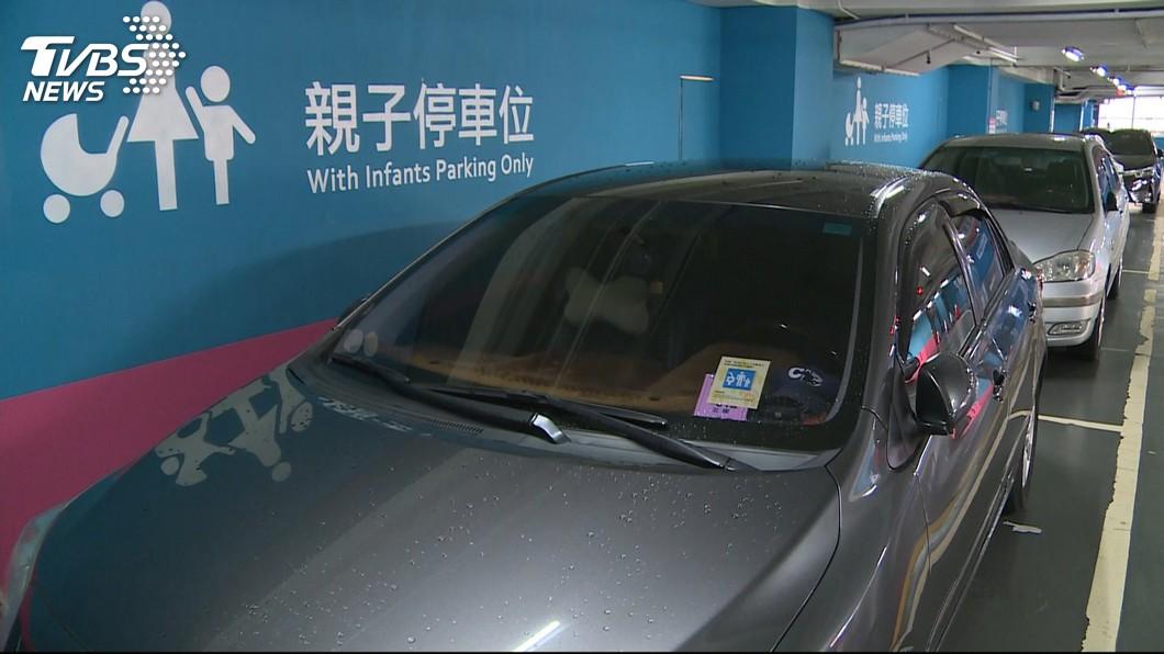 圖/TVBS 孕婦親子停車新制 政府籲一般民眾勿占用
