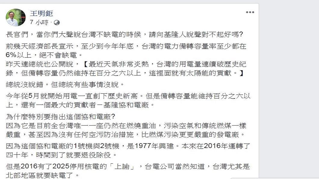 圖/翻攝自王明鉅臉書