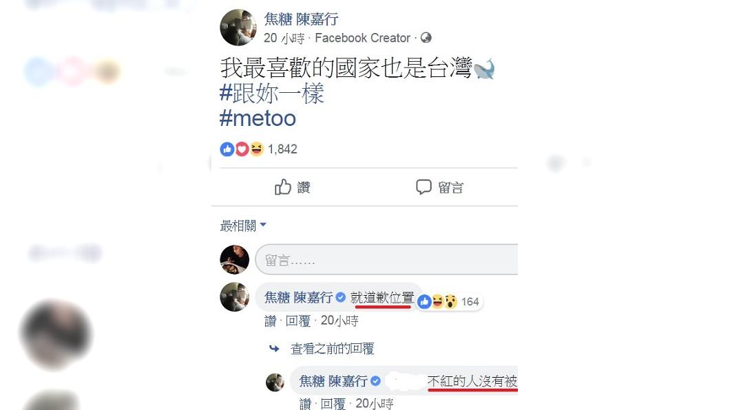 圖/翻攝自焦糖陳嘉行臉書