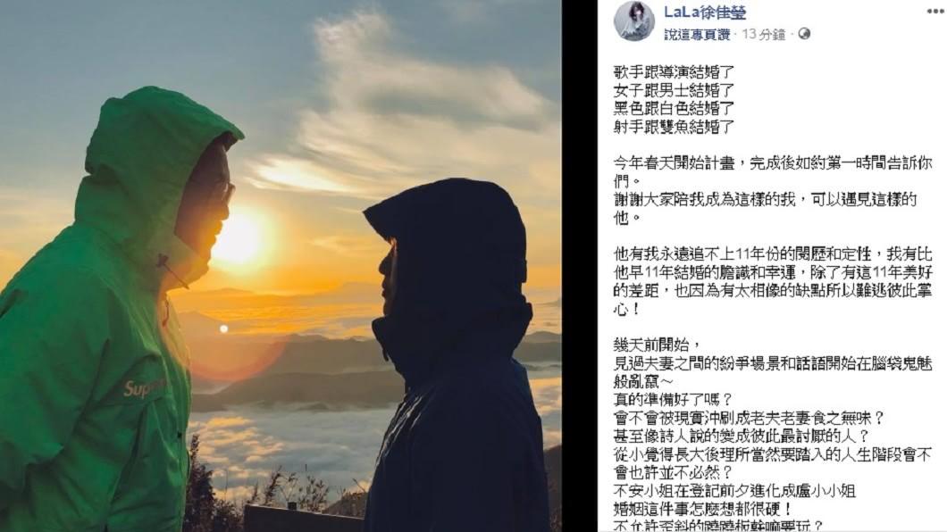 圖/翻攝自LaLa徐佳瑩臉書 徐佳瑩結婚了!臉書「4宣言」甜蜜告白比爾賈