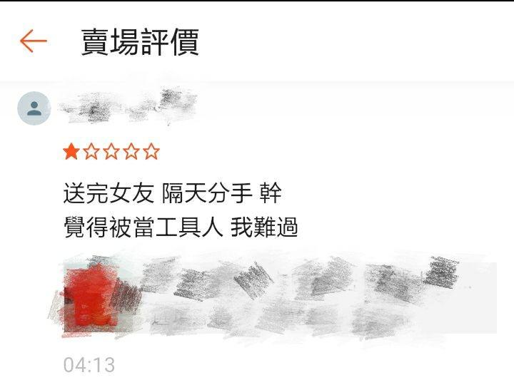 圖/翻攝自爆怨公社臉書